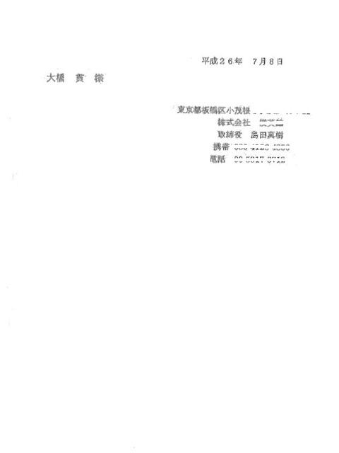 20140709トラブルシューティング手紙2