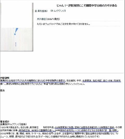 金廣志経歴マスキング