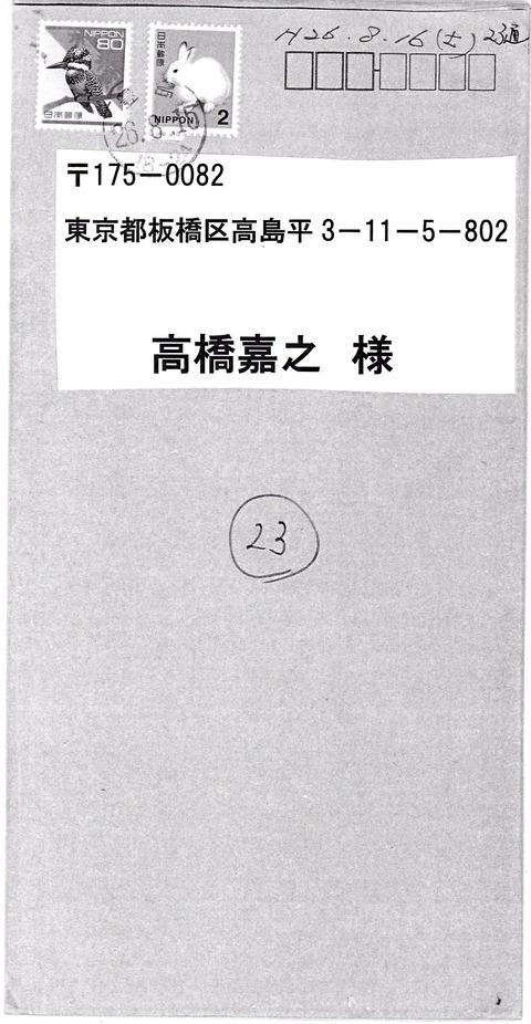 匿名手紙23通目封筒20140816