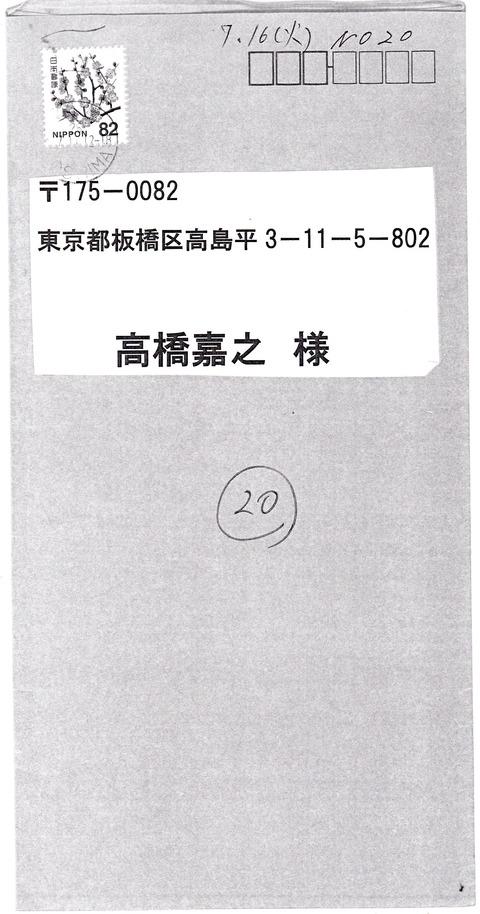 匿名手紙20通目封筒20140716
