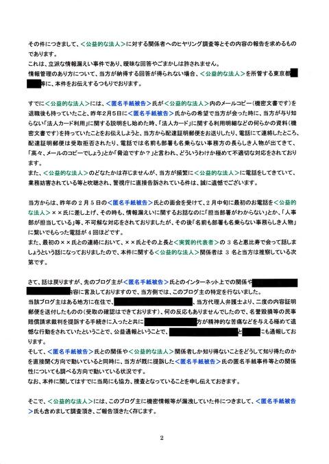 20170407問い合わせ(広尾学園宛)2マスキング