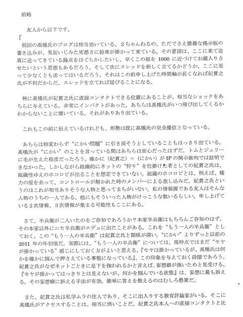 23通目(1)_26通匿名手紙