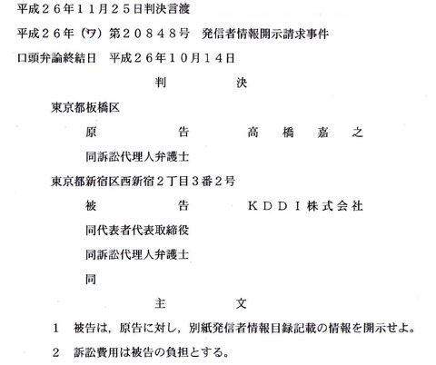 20141125au開示判決