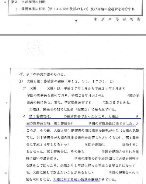 控訴審判決文抜粋マス2の1