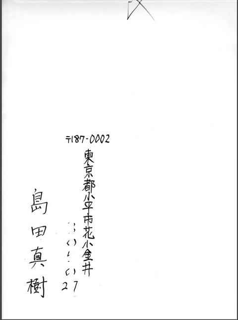 20160121島田手紙封筒裏2