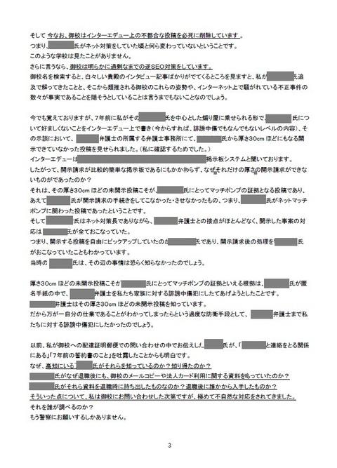 20180731池田富一への手紙3マス2