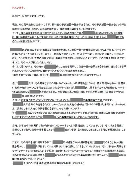 20180731池田富一への手紙2マス2