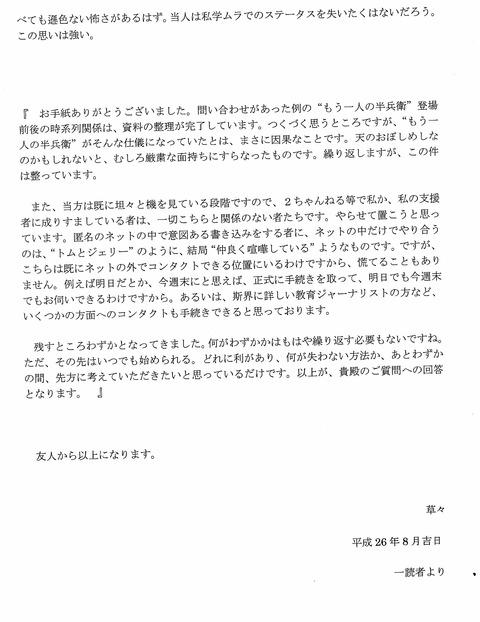 23通目(2)_26通匿名手紙