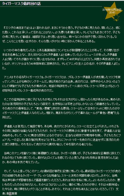 島田ブログ20160222