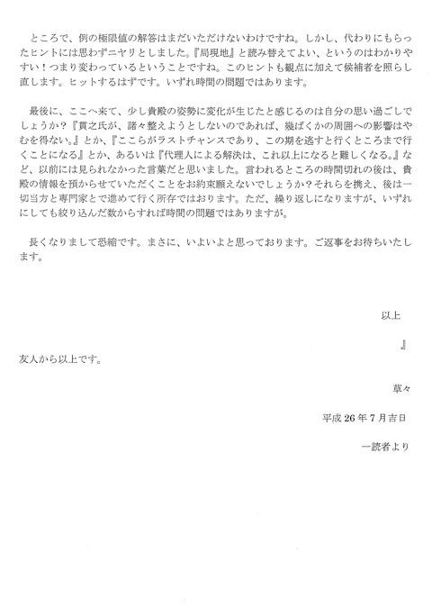 20通目(2)_26通匿名手紙