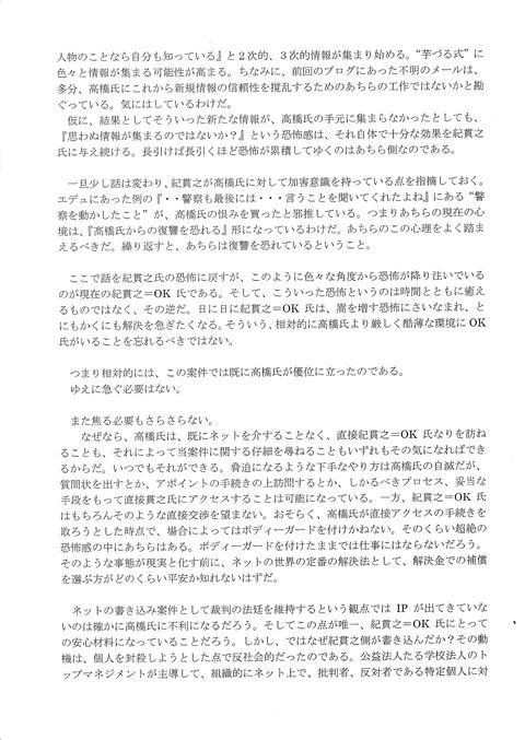 24通目(2)_26通匿名手紙