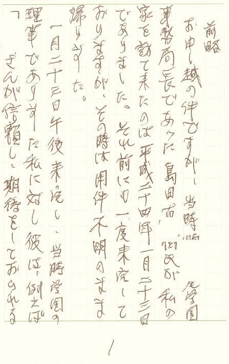 川端理事書簡1マス1
