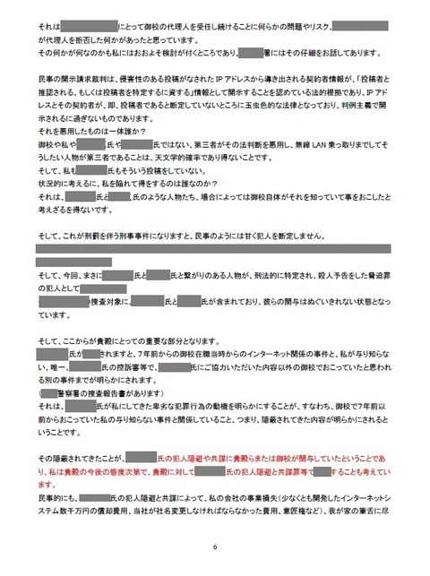 20180731池田富一への手紙6マス2