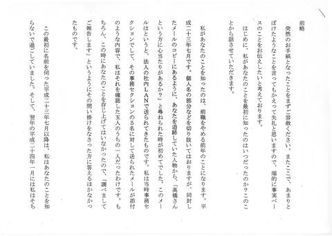 20160121手紙島田真樹1原本