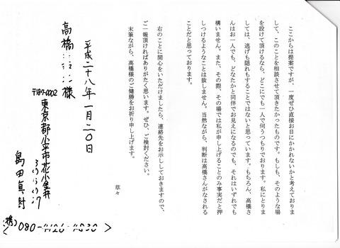 20160121手紙島田真樹3少しだけマスキング