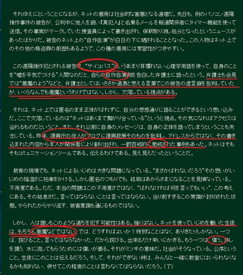 20140526ネットの話_2改