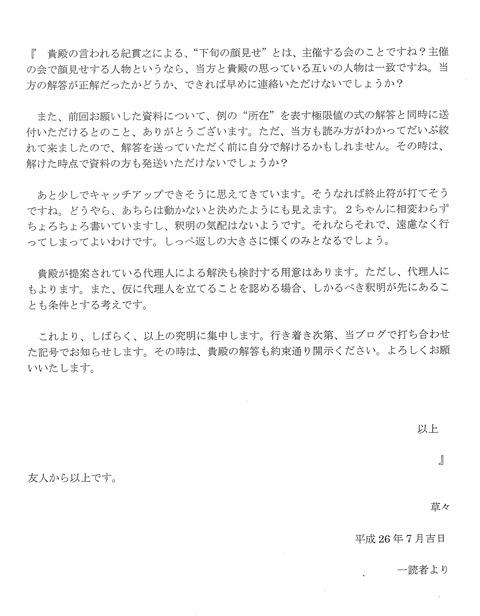 19通目(2)_26通匿名手紙