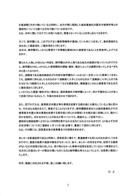 20170407問い合わせ(広尾学園宛)3マス
