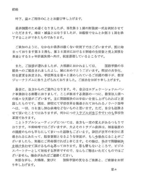 20140709トラブルシューティング手紙3