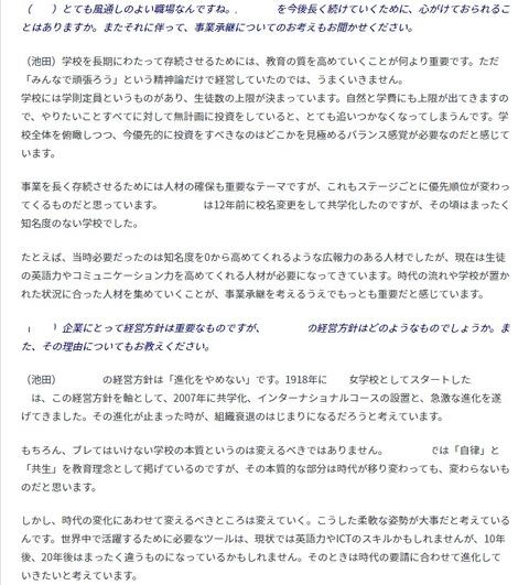 池田インタビュー2-2
