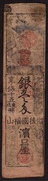 185px-Fukuyama-han_hansatu1730