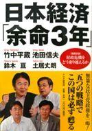 nihonkeizaiyomei3nen(2)