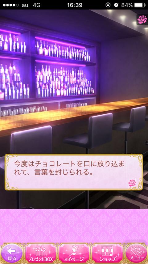 スイートルームの眠り姫