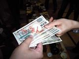 お釣りは2000円札で