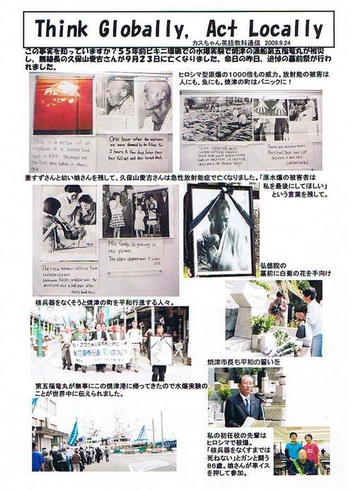 2009年9月25日第五福竜丸について