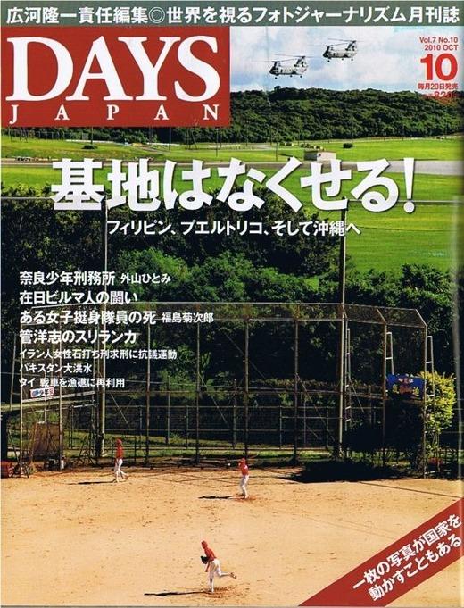 DAYS JAPAN201010