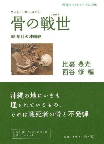 岩波BL骨の戦世(見本)