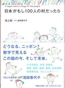 『日本がもし100人の村だったら』(帯付)適