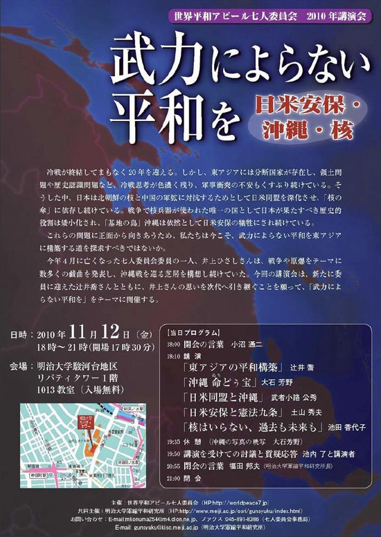 20101112 7人委員会「武力によらない平和を」