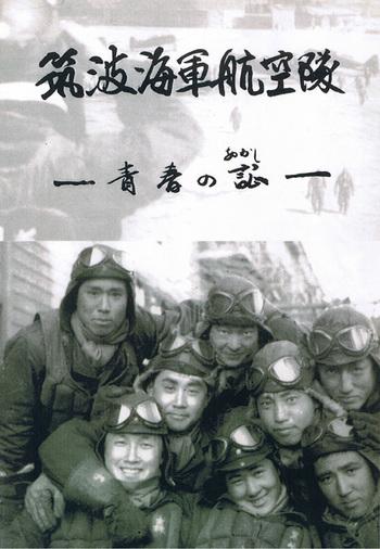 筑波海軍航空隊1-1