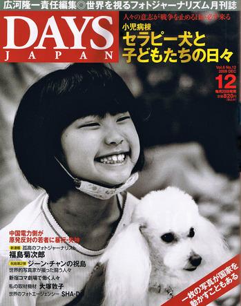 DAYA-JAPAN0912