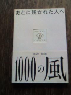 1000の風