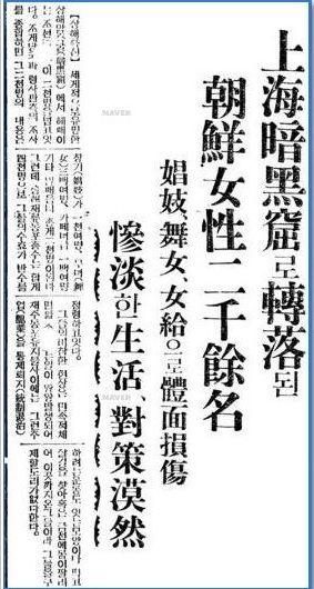 慰安婦・新聞記事6
