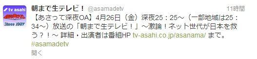 130425朝生ツイッター