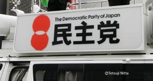 150118民主党