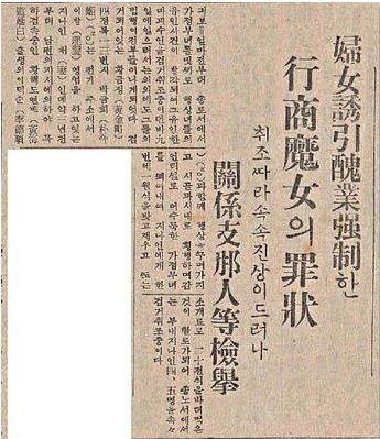 慰安婦・新聞記事5