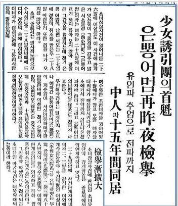 慰安婦・新聞記事7