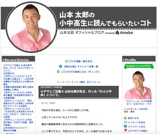 太郎ブログ