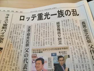 ロッテ日経