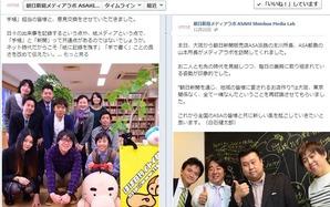 131218「朝日新聞」1