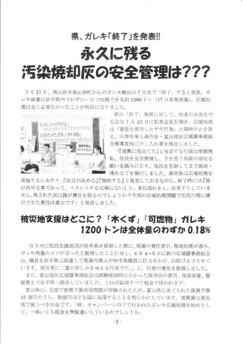 地区ニュース創刊号2