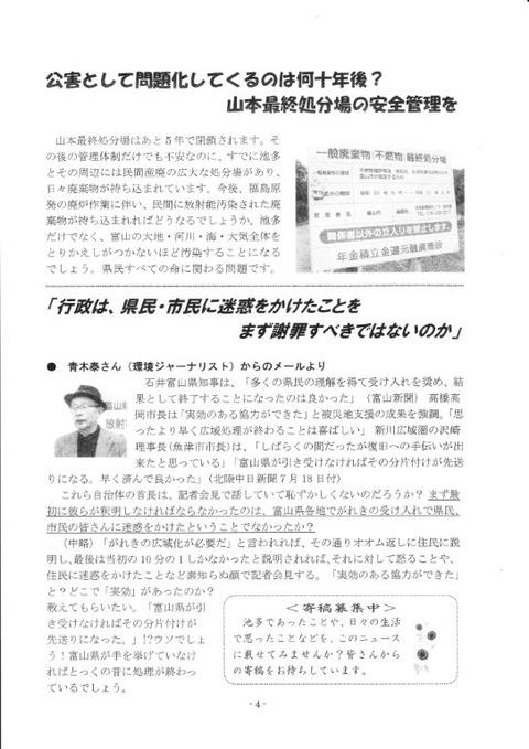 地区ニュース創刊号3