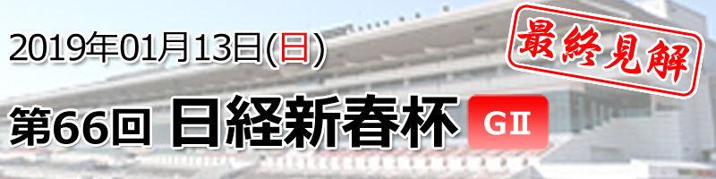日経新春杯見解800200