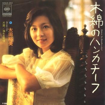 太田裕美「木綿のハンカチーフ」