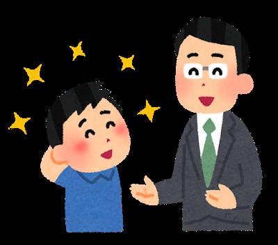 sensei_homeru