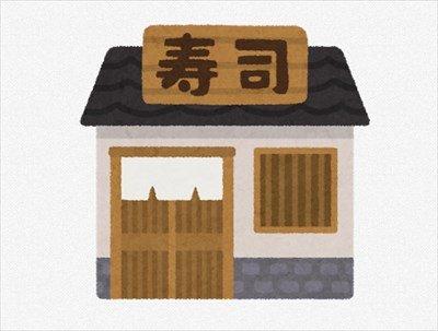 """【職レポ】""""回らない寿司屋""""でバイトしてるけど質問あるか?"""